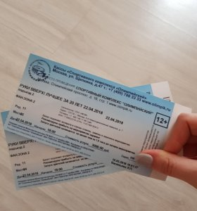 2 билета на Руки Вверх