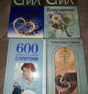 Книги продам или поменяю на другие