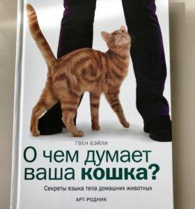 Книга Г.Бэйли О чем думает ваша кошка