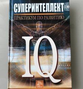 Книга Суперинтеллект.Практикум по развитию