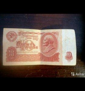 СССР 10 Рубль