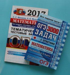 Тестовые задания и 3000 задач, МАТЕМАТИКА, ОГЭ