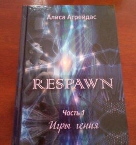 Книга. С подписью автора
