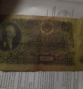 деньга номиналом 50 р