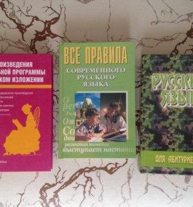Книги по русскому языку и литературе