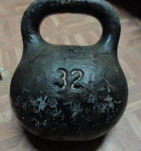 Гиря 32кг