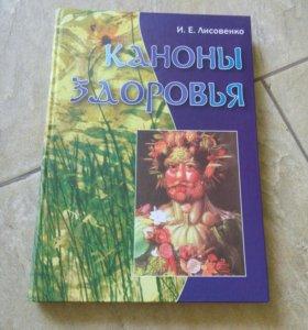 Энциклопедия натуропатии. Подарочный вариант