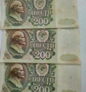 Банкнота 200 руб.СССР.