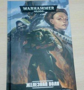 "Комикс ""Warhammer4000"" ""Железная воля"""