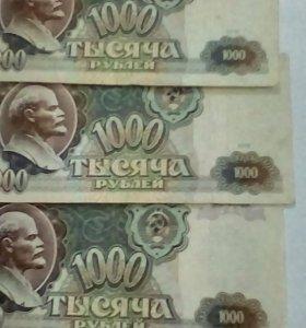 Банкнота 1000 руб.СССР 1991г.