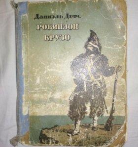 Книга 1954 года Робинзон Крузо