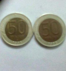 Монета 50 рублей биметалл.