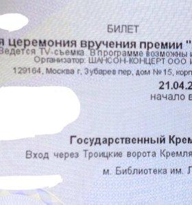 "Билет в Партер на ""Шансон года 2018"""