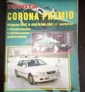 Авто Библия ) Toyota Corona 1996 - 2001