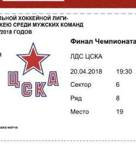 Два билета на игру ЦСКА-Ак барс 20.04.2018
