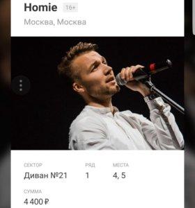 Билет на концерт HOMIE 20.04.18