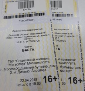 Билеты концерт Басты 22.04