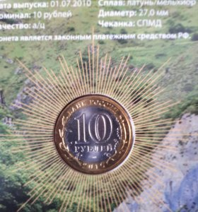 10 рублей. БИМ. Чеченская Республика.