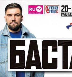 Билет на концерт Басты. Будет 22 апреля в 19:00.