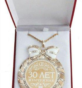 Медаль свадебная 30 лет