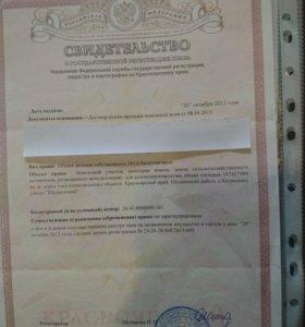 """Земельная доля АО """"Нива """" Шушенского района."""