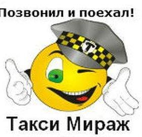 """Служба такси """"Мираж"""""""