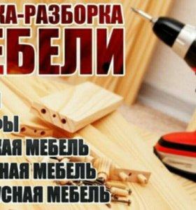 Сборка мебели- грузчики