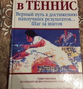 Книги по теннису