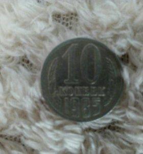 Монета ценой 10 копеек СССР 1985 год