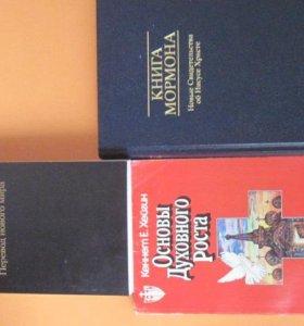 книга Мормона и др.книги