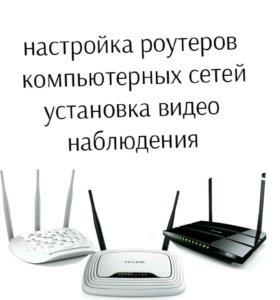 Услуги по компьюторной сети wi-fi