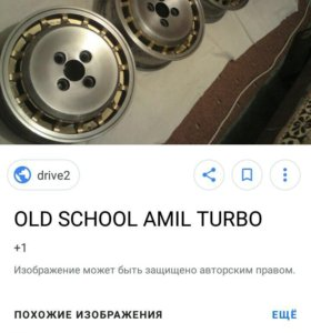 Диски Amil turbo