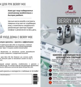 Крем для лица Berry Mix