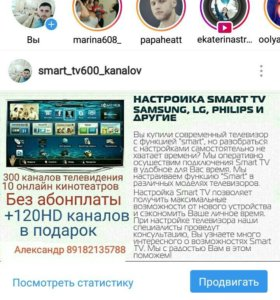 Смарт тв приставка 600 каналов андроид tv box