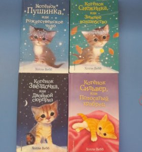 Книги Холли Вебб про котят