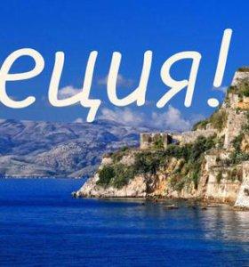 Туры в Грецию и по всему миру!