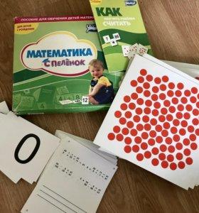 Математика с пелёнок Умница
