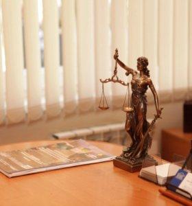 Юридические услуги, консультации, судебные иски..