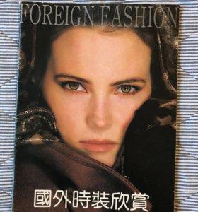 Журнал моды 80х