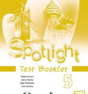 "Spotlight ""Английский в фокусе"" 5 класс"