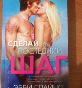 Книга, роман
