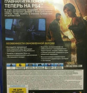 PS4 игра.