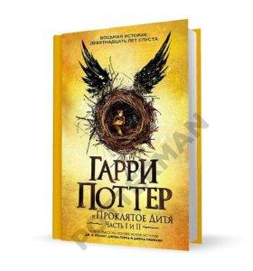 """""""Гарри Поттер и Проклятое дитя"""" пер в стиле росмэн"""