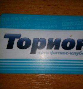 Абонемент фитнес в Торион