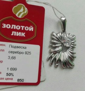 Серебро кулон