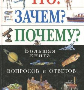 Что Зачем Почему Большая книга вопросов и ответ