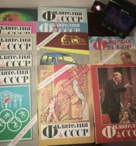 Журнал филателия СССР.