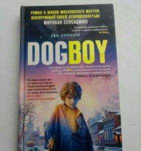 Книга DogBoy