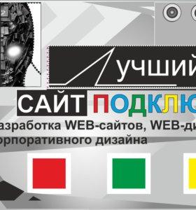 Создание сайтов, разработка WEB-сайтов, WEB дизайн