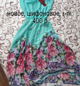 Новое платье!